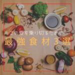 夏バテに効く、熱中症の対策に最強の食べ物3選
