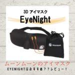 ムーンムーンの3Dアイマスク「EyeNight」安眠の効果などレビューしました!