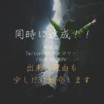 【達成理由を公開】初収益+平均1日100PV+Twitter400フォロワー