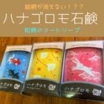 アートソープ【ハナゴロモ】石鹸は絵柄が消えない!可愛いイラストでオススメ