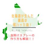 北海道の和ハッカ油【HOKUTO】虫除けとしての使い方も紹介