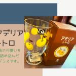 アデリアレトロのグラスはインスタ映えに!梨や風船の復刻も