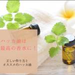 ハッカ油を使った香水の作り方。スプレーとして水に混ぜるやり方も紹介