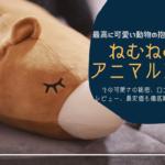 BIG!ねむねむアニマルズのLサイズ。犬や猫、カワウソの可愛い抱き枕のレビュー