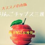 オススメの市販りんごチップス3選。安い値段で栄養価高い。その効果も解説【ドライフルーツ】