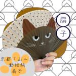 猫、犬の顔の可愛い扇子!京都「山ニ」の和風扇子を楽天通販で(動物柄)