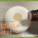 【無印】アロマストーンに最適なアロマオイルとハッカ油。使い方や口コミも