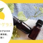 レモングラスのアロマ効果、効能と副作用。アロマオイル(精油)の使い方