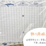 飾り原稿用紙(あたぼうステーショナリー)とは。楽天通販がお得!レビュー口コミ