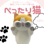 【ぺったり猫】京都リュウコドウの猫の置き物を楽天通販で。ブログ雑貨店