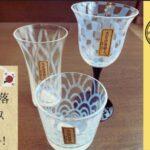 【大正浪漫硝子】グラス。あぶり出し技法の花蕾、ビール、ワイングラスがオシャレ