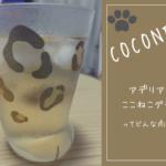 ねこのグラス【coconeco】ここねこグラスの口コミレビュー。猫の足モチーフでギフトに