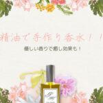 アロマ精油の香水の作り方。レシピも解説。手作りにオススメのアロマオイルも